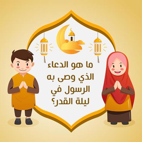 اسئلة عن شهر رمضان للاطفال