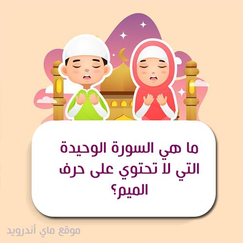 أسئلة دينية إسلامية للمسابقات للاطفال