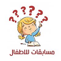 اسئلة مسابقات رمضان للاطفال ، اسئلة دينية رمضانية سهلة واجوبتها