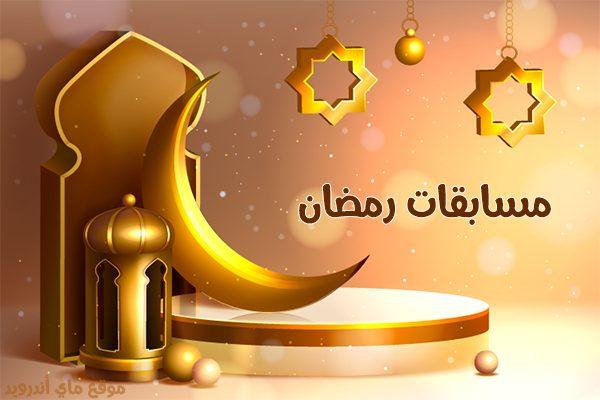 افضل برامج مسابقات رمضان 2021  وجرائز نقدية مع افضل مسابقات جاهزة اسئلة واجوبة
