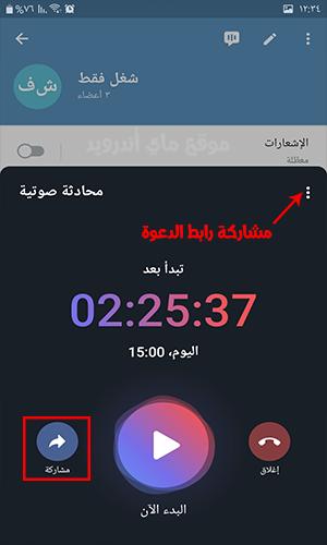 مشاركة رابط الدعوة في تليجرام للأندرويد آخر اصدار