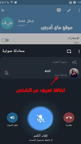 امكانية اضافة وصف تعريفي في المحادثات الصوتية في تحديث تليجرام الاخير