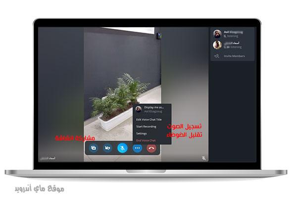 المحادثات المرئية الجماعية بعد تحميل telegram للكمبيوتر بالعربي