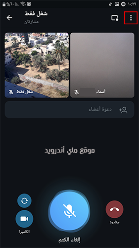 المحادثات الجماعية المرئية في تحديث تليجرام 2021