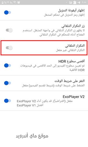 تكرار الفيديو في يوتيوب ابو عرب