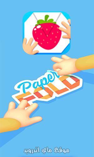 تنزيل لعبة Paper Fold برابط مباشر
