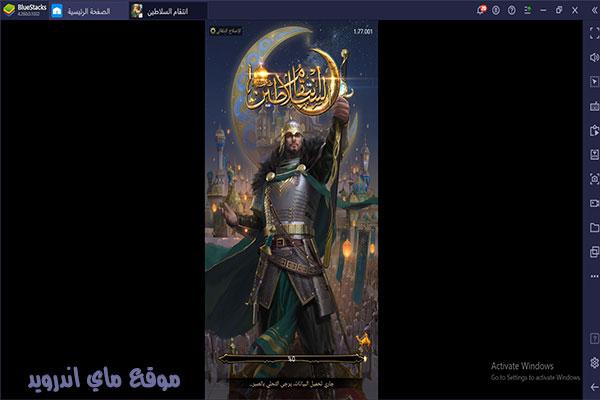 خطوات تشغيل Revenge of Sultans للكمبيوتر اخر تحديث 2021