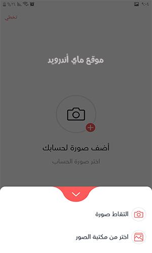 اضافة صورة لحسابك في تطبيق باز