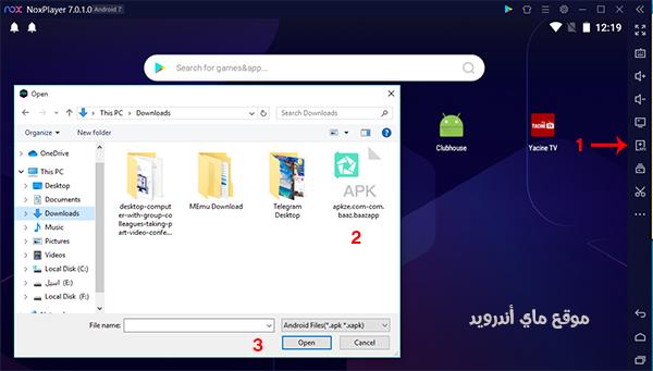تنزيل تطبيق باز للكمبيوتر