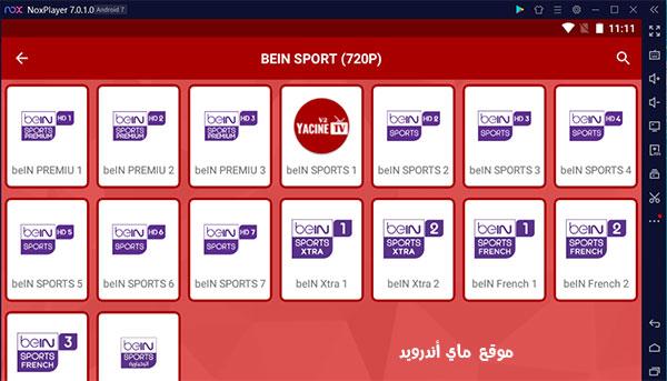 مشاهدة قنوات بي ان سبورت المشفرة على تطبيق yacine tv