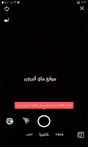 انشاء منشور جديد في تطبيق باز Baaz