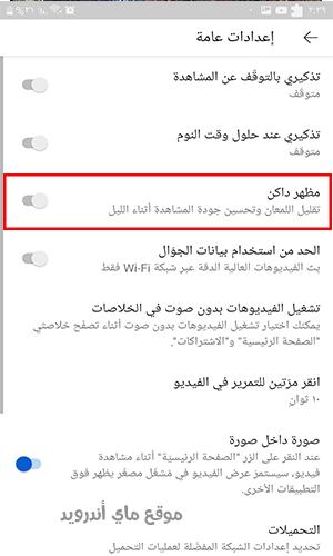 الوضع الليلي في youtube الذهبي ابو عرب