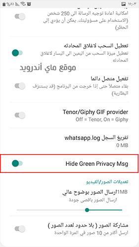 اخفاء رسالة الموافقة على سياسة خصوصية شركة واتساب في واتساب الرمادي 2021