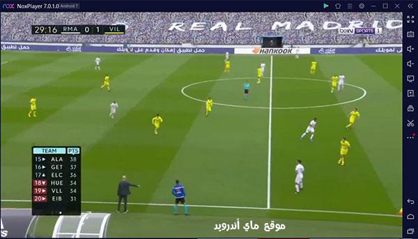 مشاهدة مباريات اليوم بث مباشر على برنامج ياسين تي في yacine tv pc