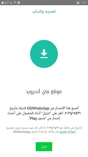 رسالة تحديث تحميل ogwhatsapp الرمادي الجديد
