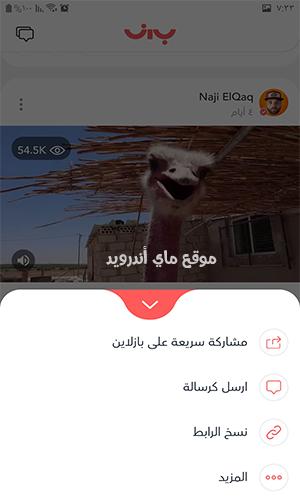 مشاركة الصور والفيديوهات على تطبيق bazz