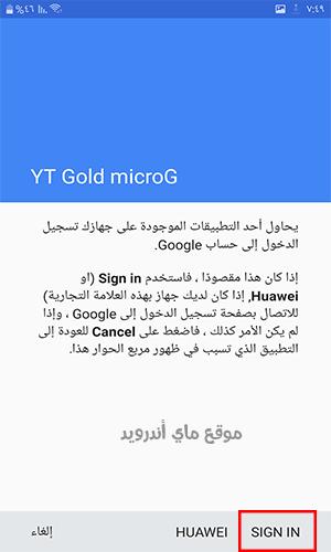 تسجيل الدخول في اليوتيوب الذهبي من خلال برنامج مايكروجي