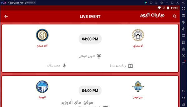 جدول عرض مباريات اليوم بث مباشر في تطبيق ياسين تيفي