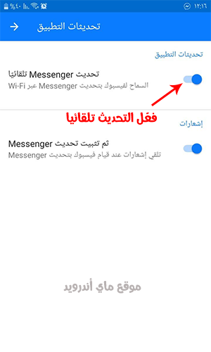 تحديث ماسنجر فيسبوك تلقائياً بعد تنزيل ماسنجر سهل