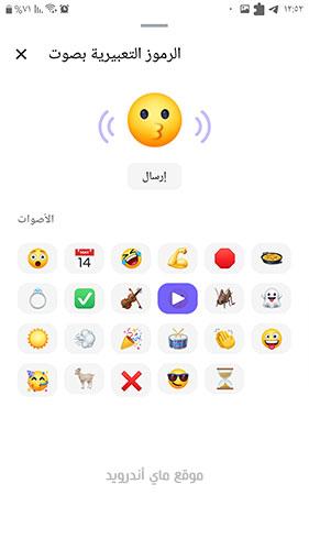 الايموجي التي تدعم التأثيرات الصوتية في فيسبوك ماسنجر