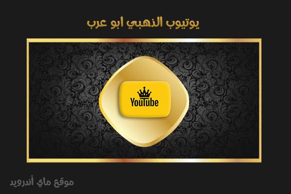 تحميل برنامج يوتيوب الذهبي ابو عرب للاندرويد Youtube plus Gold