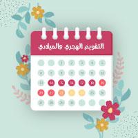 التقويم الهجري 2022 ، التقويم الهجري والميلادي 2022 / 1443