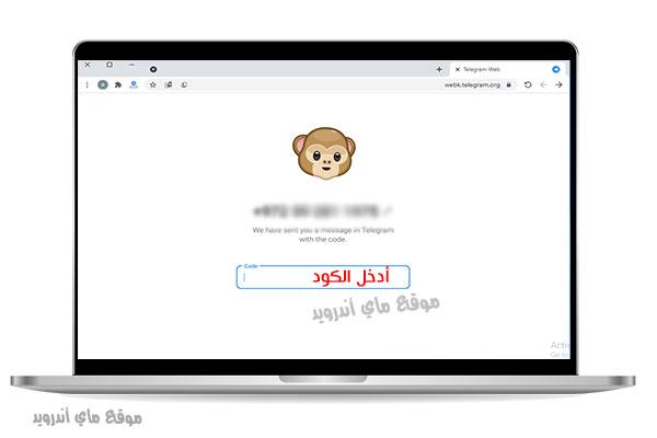 ادخال كود تسجيل دخول تليجرام من جوجل