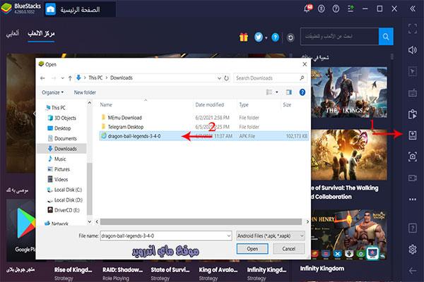 تحميل لعبة dragon ball legends للكمبيوتر اخر نسخة