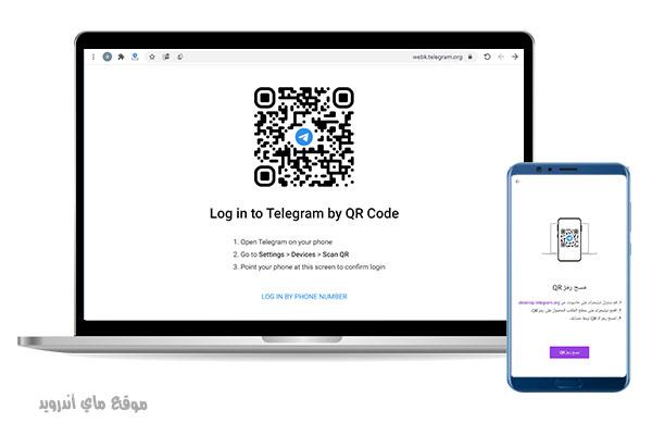 تسجيل دخول تليجرام ويب برمز qr