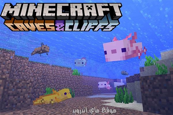 الحيوان المائي axolotlفي تحديث ماين كرافت 2021 للاندرويد برابط مباشر