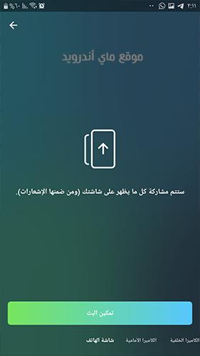 مشاركة الشاشة في تحديث تليجرام 2021