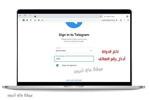 تسجيل دخول تلكرام ويب من جوجل على الانترنت