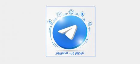 تليجرام ويب للكمبيوتر Telegram webوشرح تسجيل دخول تيليجرام في الإنترنت