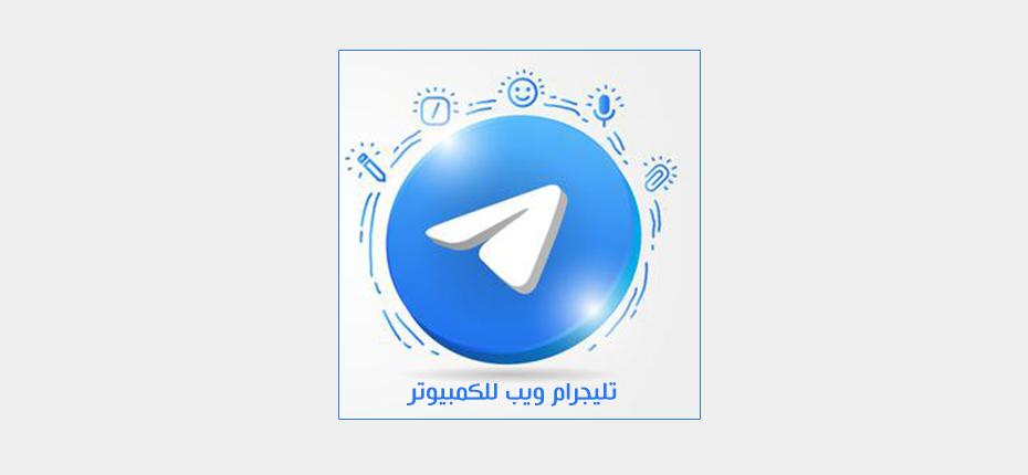 تحميل تليجرام ويب للكمبيوتر 2021 عربي Telegram web