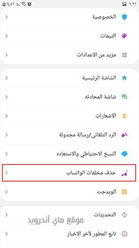 حذف مخلفات الواتساب في واتس الذهبي ابو عرب