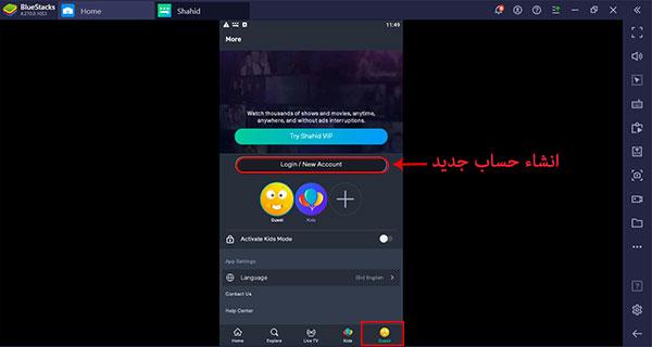تسجيل الدخول الى شاهد نت للكمبيوتر عربي