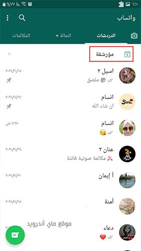 الرسائل المؤرشفة في تحديث الواتس الجديد 2021