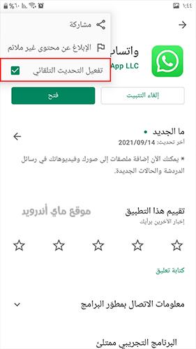 تحديث الواتس الجديد 2021 مجانا من متجر بلاي