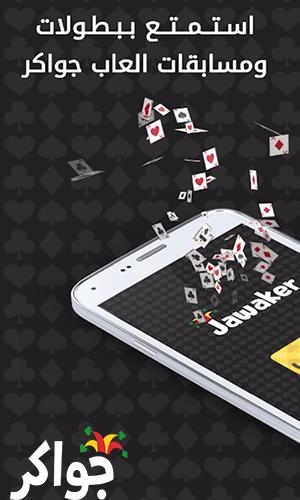 ما المميز في تنزيل لعبة ورق الشدة للاندرويد اخر تحديث برابط واحد