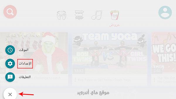 اعدادات برنامج يوتيوب للاطفال Apk