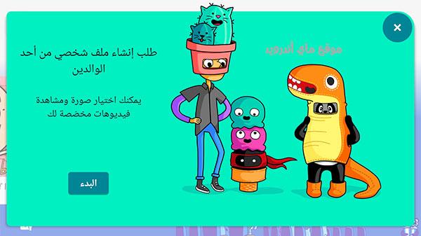 انشاء حساب يوتيوب للاطفال