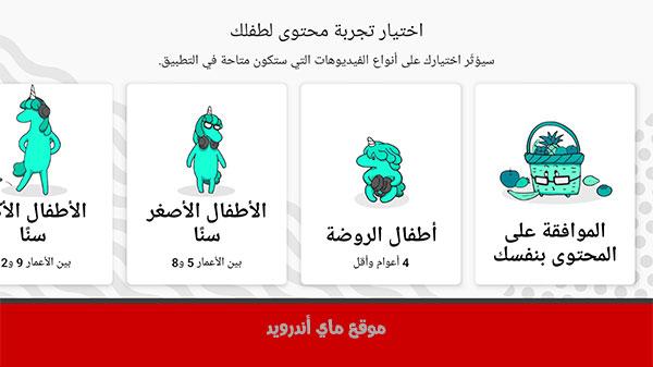 اختر نوع المحتوى المناسب لطفلك في يوتيوب كيدز عربي