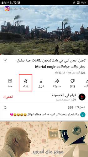 انشاء الفيديو في تحديث يوتيوب الجديد 2021