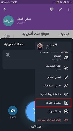 مشاركة الشاشة في تحديث التليجرام الاخير للاندرويد