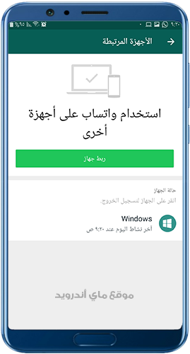تسجيل الخروج من واتساب للكمبيوتر من الموبايل