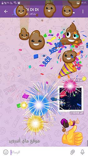 الملصقات التفاعلية في تحديث تلكرام الجديد