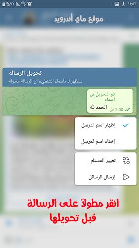 خيارات الرسائل المحولة في تحديث تلغرام اخر اصدار 2021