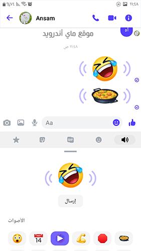 الايموجي الصوتية بعد تحديث ماسنجر الجديد 2021