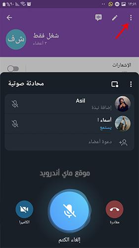 المحادثات الصوتية في تحديث التليجرام الجديد