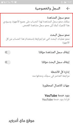 الاق قم بالضغط على مسح كل السجل في اليوتيوب